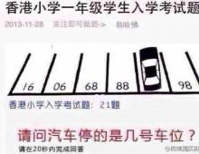 Test di Ammissione per le Elementari Cinesi. Tu riesci a risolverlo?